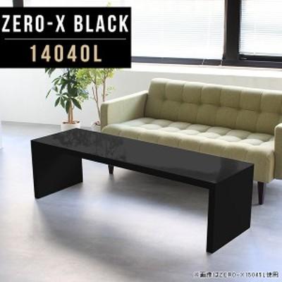 リビングテーブル 座卓 ローテーブル おしゃれ 黒 ブラック センターテーブル 机 ロー コーヒーテーブル 作業台 和室 Zero-X 14040L blac