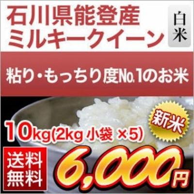 令和2年(2020年) 石川能登産 ミルキークイーン 白米 10kg(2kg×5袋) 【送料無料】【米袋は真空包装】