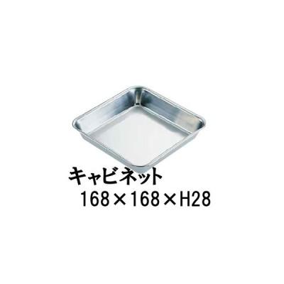 18-8ステンレス スクウェアバット キャビネット(168×168×H28) 業務用バット正方形 下ごしらえ 厨房 調理道具 (7-0133-0908)