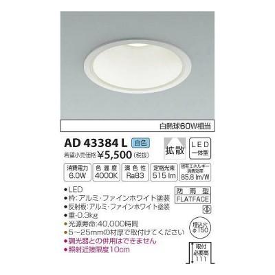 AD43384L コイズミ ダウンライト LED(白色)