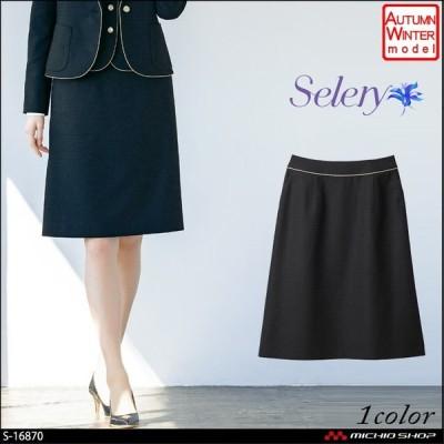 事務服 制服 セロリー selery Aラインスカート S-16870