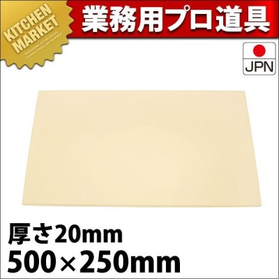 まな板 業務用 プラスチック アルファ 抗菌 α1 20mm (運賃別途) (N)