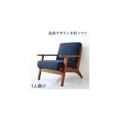 北欧モダンデザイン 木肘ソファダイニング Lulea.SD ルレオ・エスディ ダイニングソファ 1P (単品)[00]