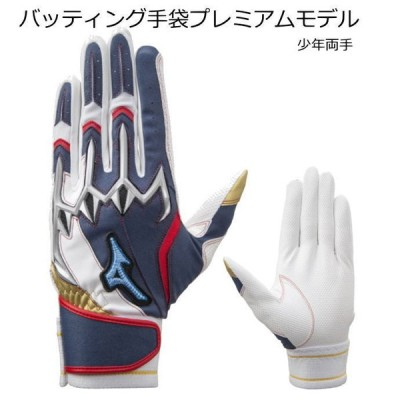 バッティング手袋 ジュニア シリコンパワーアークLI レプリカ プレミアムモデル2020 限定 子供 1EJEY075 両手用