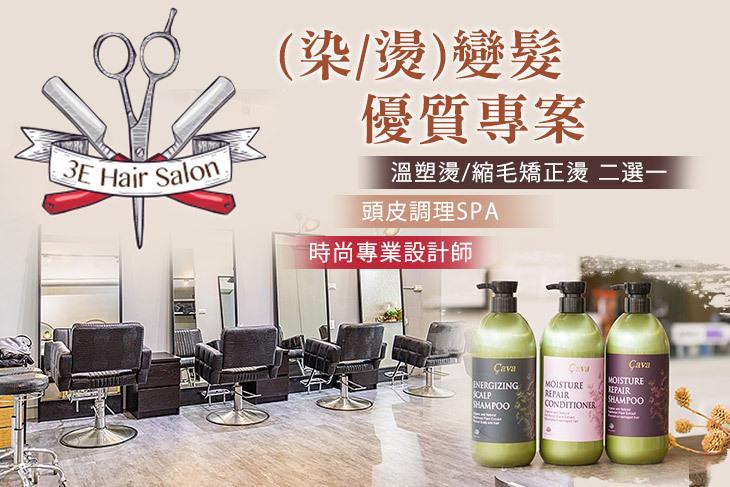 【台北】3E Hair Salon #GOMAJI吃喝玩樂券#電子票券#美髮