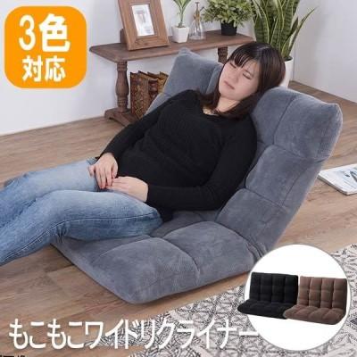 座椅子 二人掛け リクライニング 大きい 子供 ふたりがけ ふたり掛け 二人がけ ざいす 幅広 大きい座椅子 ふかふか 可愛い もこもこワイドリクライナー