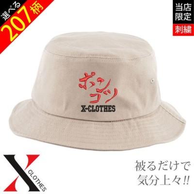 バケット ハット サファリハット メンズ レディース 帽子 オリジナル ワンポイント 刺繍 帽子 ハット 折り畳み おしゃれ ベージュ 父の日