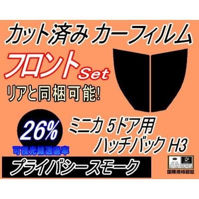 フロント (b) ミニカ 5D ハッチバック H3 (26%) カット済み カーフィルム H31 H32 H36 H37 ミツビシ