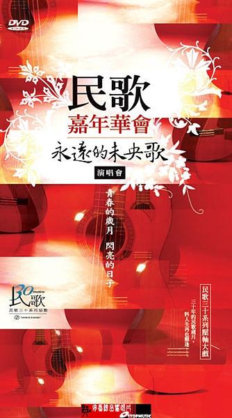 【停看聽音響唱片】【DVD】民歌嘉年華 - 永遠的未央歌演唱會