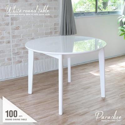 ダイニングテーブル ホワイト 白 円形 丸テーブル 100cm 4人用 4人掛け用 単品 鏡面 ホワイト脚 真っ白 カフェテーブル モダン シンプル おしゃれ