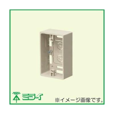 未来工業 深形モール用スイッチボックス 1ヶ用 チョコレート MSB-1YT MIRAI