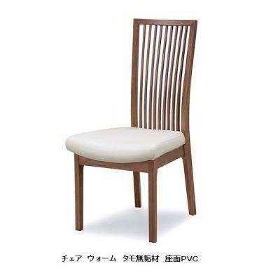 シギヤマ家具製 チェア ウォーム 2脚セット 木部:タモ無垢材 ウレタン塗装 座面:PVC 別売カバー有り(4色)送料無料
