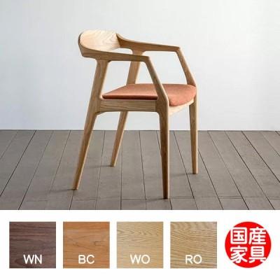 シキファニチア 椅子 ユナ アームチェア 日本製 肘付き 国産ダイニングチェア 国産家具 無垢 オーダーチェア