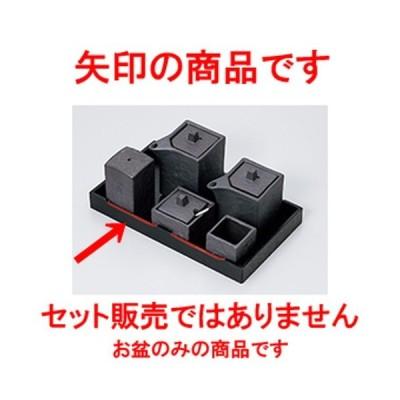 盆付カスター 和食器 / 黒塗盆 寸法:22 x 13 x 1.3cm