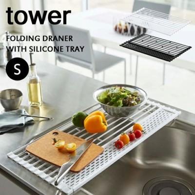 シンク キッチン用品 食器 乾燥 食器水切り 置くだけ 折りたたみ ホワイト ブラック 乾かす かご トレー コンパクト