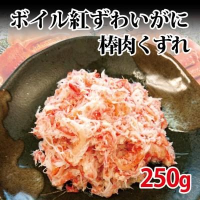 ボイル紅ずわいがに棒肉くずれ250g【冷凍】《便利な小分けパック》(タイム缶詰)