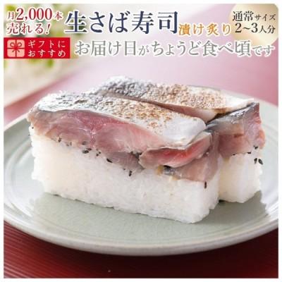 [冷蔵]分厚い!これが刺身同然・ 福井の生さば寿司炙り醤油【通常サイズ】これこそ鯖寿司!寒流・日本海産のサバは一味違います!
