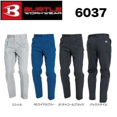 バートル 6037 ワンタックパンツ BURTLE 70cm〜125cm 制電ケア設計 (すそ直しできます)