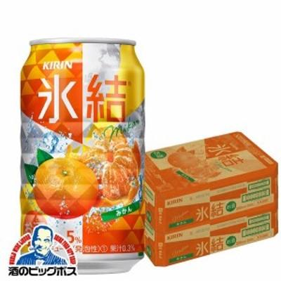 チューハイ 送料無料 キリン 氷結 みかん 350ml缶×2ケース/48本(048) 『BSH』