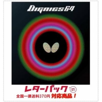 バタフライ BUTTERFLY ディグニクス64 DIGNICS 64 レッド/ブラック