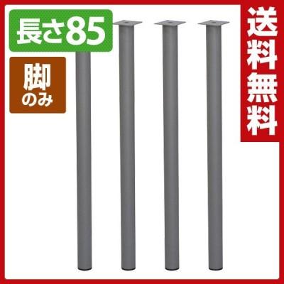 テーブルキッツ 金属丸脚 4本組 長さ85cm アジャスター付き TCL-850AJ シルバー DIY テーブルDIY 組合せテーブル 組み合せ ※脚のみ