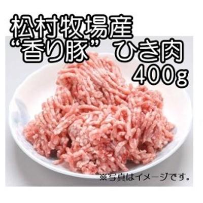松村牧場 香り豚 ひき肉 400g 要冷蔵便 ブランド豚