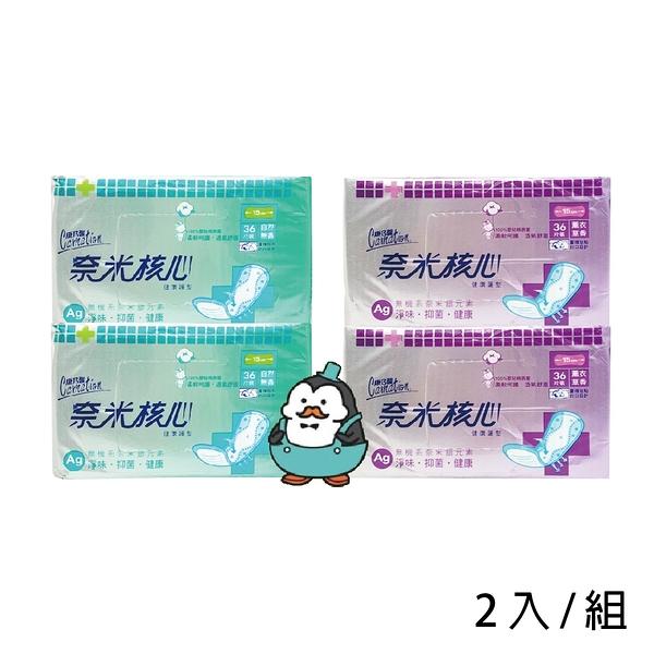 康乃馨 奈米核心健康護墊2入 (無香/薰衣草香) 15cm 36片 衛生棉