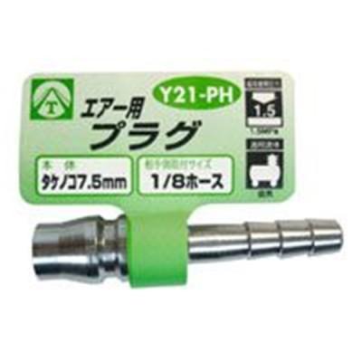 YAMATO エアー用プラグ タケノコ7.5mm Y21-PH