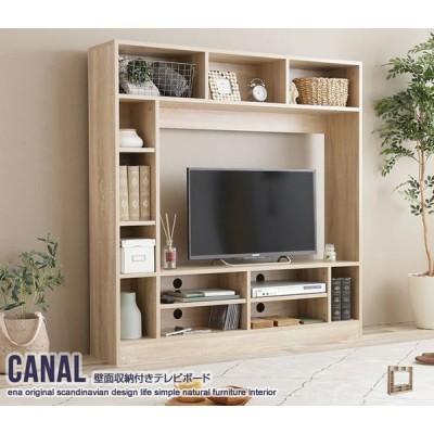 【幅135cm】 Canal 壁面収納付きテレビボード カラー:ナチュラル[134003_NA]