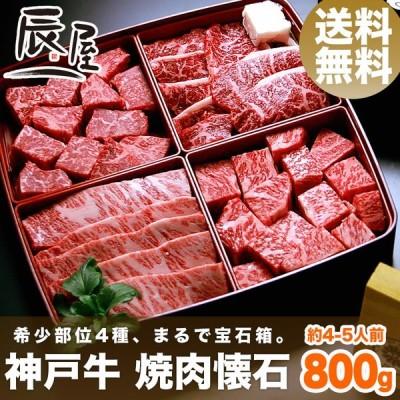 神戸牛 焼肉懐石 800g 希少部位 4種  送料無料 牛肉 ギフト 内祝い お祝い 御祝 お返し 御礼 結婚 出産 グルメ