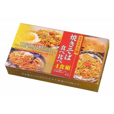 【粗品 記念品】モチモチ生麺焼きそば4食組  お礼/お返しに!