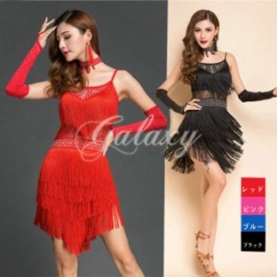ラテンダンス衣装 ワンピース フリンジ セット 4色 コスチューム 舞台 ステージ衣装 hyl09