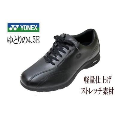 ウォーキングシューズ メンズ ヨネックス YONEX MC30W 黒 4.5E 幅広 疲れない 軽量 ストレッチ素材 旅行靴