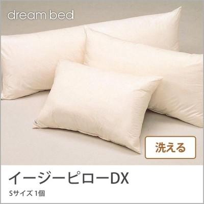 ドリームベッド 洗えるまくら ウォッシャブル枕 イージーピローDX Sサイズ