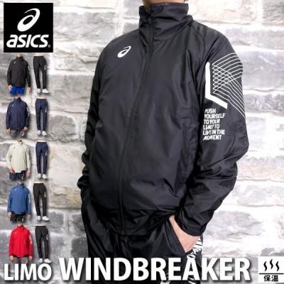 アシックス ウインドブレーカー メンズ 上下 asics 防風 裾ファスナー付 保温 トレーニングウェア LIMO リモ 2031B742 送料無料 アウトレット 新作