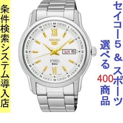 腕時計 メンズ セイコー5(SEIKO5)ベース オートマチック 曜日・日付表示 ステンレスベルト シルバー/ホワイト色 1215NKP15K1 / 当店再検品済