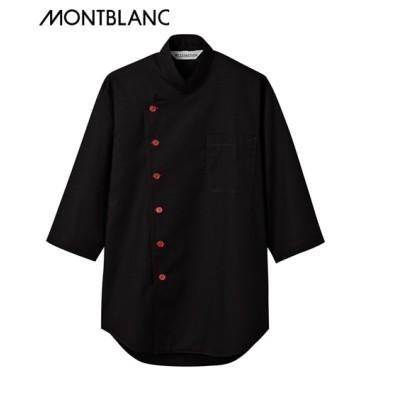MONTBLANC シャツ(7分袖)(男女兼用) 【業務用】コック服