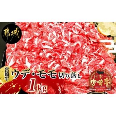 宮崎牛(A5)ウデ・モモ切り落とし すき焼き用1kg_MA-0141