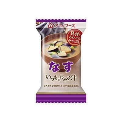 アマノフーズ フリーズドライ 味噌汁 いつものおみそ汁 なす 9.5g×10食セット (即席 味噌汁)