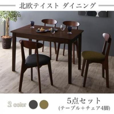 ダイニングテーブルセット 4人用 おしゃれ 5点セット(テーブル幅115+チェア×4) 北欧 ブラウン