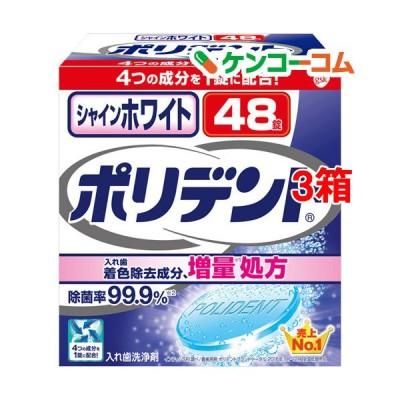 シャインホワイトポリデント 入れ歯洗浄剤 ( 48錠入*3箱セット )/ ポリデント