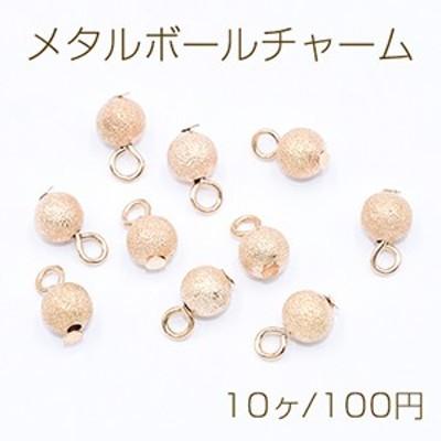 メタルボールチャーム メタルビーズ 艶消し 1カン 6mm【10ヶ】ゴールド