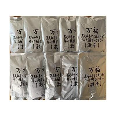 万福 レトルトの匠が作った黒毛和牛すじ肉100g入りビーフカレー (激辛10袋)