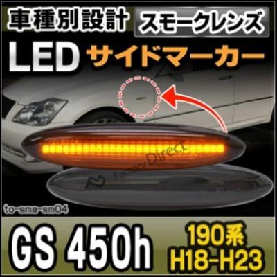 ll-to-sma-sm04 スモークレンズ Lexus GS 450h(190系 H18.02-H23.12 2006.02-2011.12) LEDサイドマーカー LEDウインカー 純正交換 トヨタ
