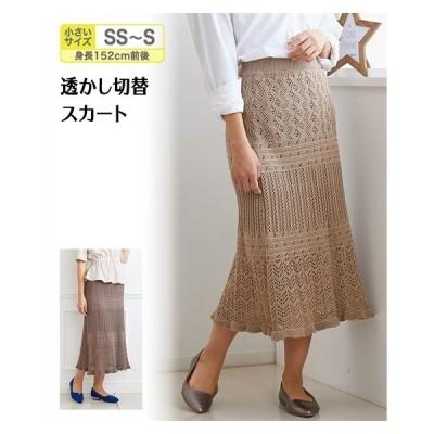 スカート レディース 小さいサイズ SS/S 透かし切替 スカート ニッセン 通勤 きれいめ sp0