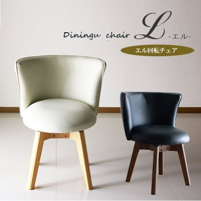 送料無料 ダイニングチェア エル チェア 回転式 丸型 円形 椅子 回転チェア 回転椅子 木製 クッション おしゃれ ホワイト ブラック 白 黒 モダン カフェ風