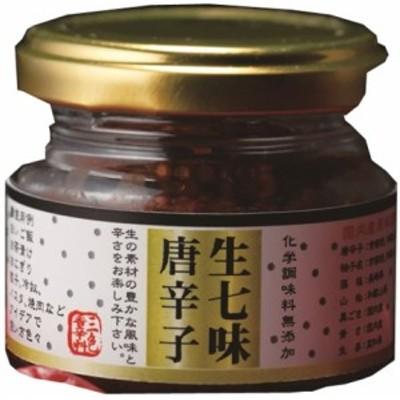 三色香辛料 生七味唐辛子 60g
