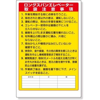 リフト関係標識 リフト関係標識ロングスパンエレベータ|331-10A