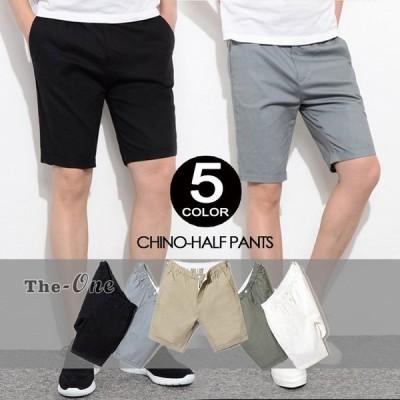 ショートパンツ メンズ 半ズボン チノパン 無地 ハーフ 白 黒 ボトムス 短パン メンズ ファッション