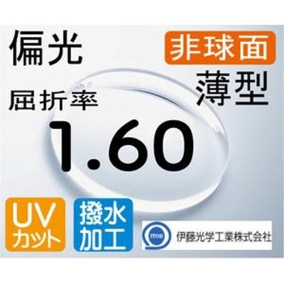 伊藤光学 RARTS アーツ 偏光薄型レンズ 内面非球面1.60IS 度付き 色選択可能 超撥水加工+UVカット ポラライズド (2枚価格) レン